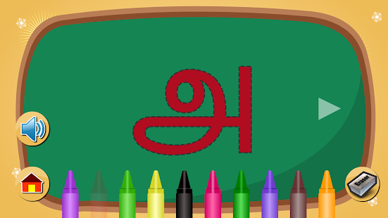 Tamil Alphabet Tracing - screenshot thumbnail