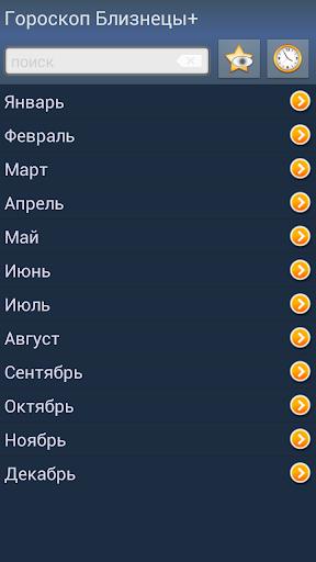 Гороскоп Близнецы+