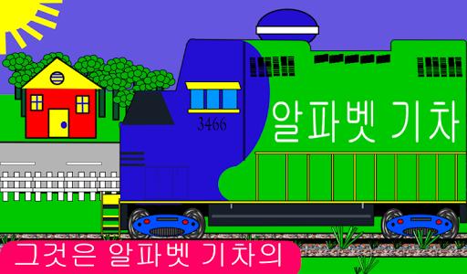 무료 알파벳 열차 abc trains korean