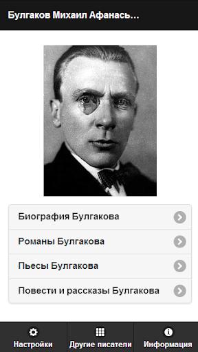 Булгаков М.А. Pro
