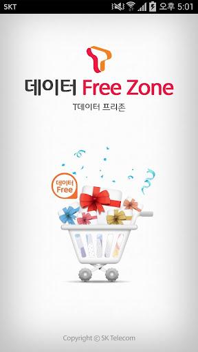 데이터 Free Zone 데이터프리존