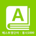베스트영단어 회화동사 1000 기초영단어 단어장 10.0 Apk