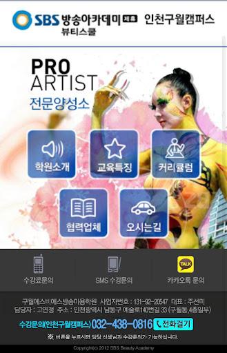 SBS방송아카데미뷰티스쿨 인천구월캠퍼스 구월동미용학원