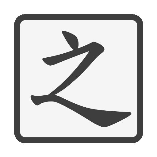 WriteChinese: Write Chinese!