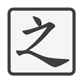 WriteChinese: Write Chinese!