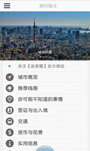 玩旅遊App|東京途客指南免費|APP試玩