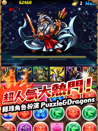 Puzzle & Dragons(龍族拼圖) 9.6.1 screenshot 640098