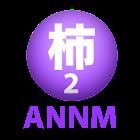 柿原徹也のオールナイトニッポンモバイル第2回 icon