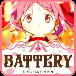 バッテリー/ 劇場版 魔法少女まどか☆マギカ 新編 第1弾