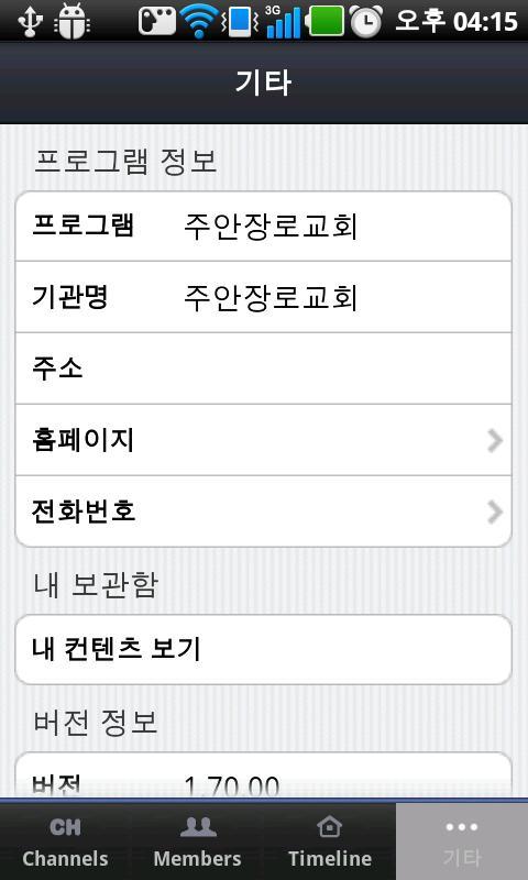 주안장로교회 - screenshot