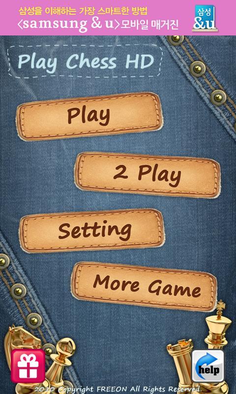 플레이 체스 - screenshot