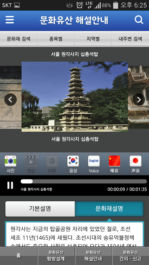 나만의 문화유산 해설사- screenshot