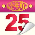 全年好日曆 logo