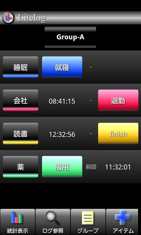 Litelog- screenshot