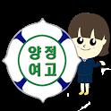 이천양정여자고등학교 어플, 양쁘니! icon
