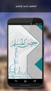 حصن المسلم - náhled