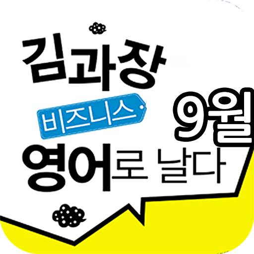 EBS FM 김과장 비즈니스영어(2013.9월호) LOGO-APP點子