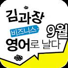 EBS FM 김과장 비즈니스영어(2013.9월호) icon