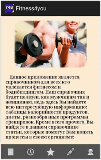 Fitness for you