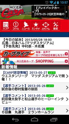 RCC広島カープのおすすめ画像1
