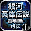 銀河英雄伝説01 黎明篇 -朗読- icon