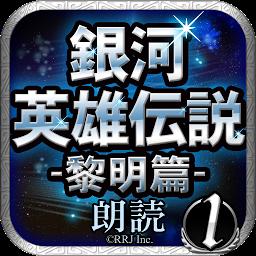 銀河英雄伝説01 黎明篇 -朗読-