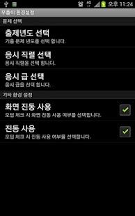 공무원 시험 기출 문제 풀이- 국어 - screenshot thumbnail