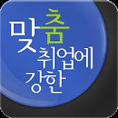 맞춤 취업 사람인 - 채용 정보와 입사지원까지!