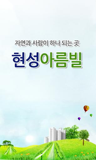 현성아름빌 상대원