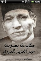 Screenshot of Abdelaziz El Aroui