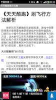 Screenshot of 天天酷跑高分攻略