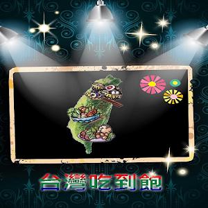台灣吃到飽 旅遊 App LOGO-硬是要APP