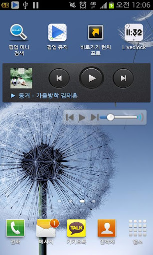 Floating Popup Music Player