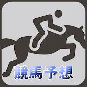 高確率競馬予想アプリ