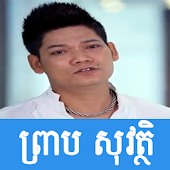 Preap Sovath Khmer Song