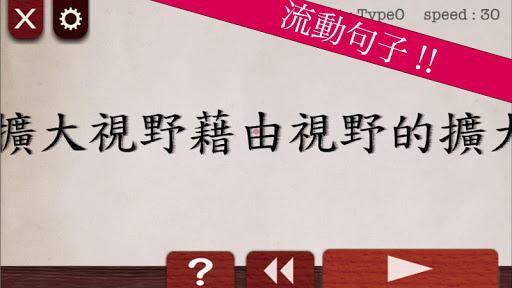速讀訓練MAX 傳統中文