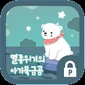 Baby polar bear's tear Theme icon