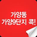 가양동 가양9단지 단지콕! logo