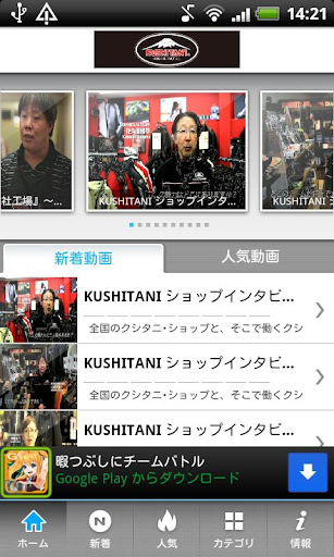 KUSHITANI CHANNEL