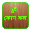 Free Calls In Bangladesh-Tips icon