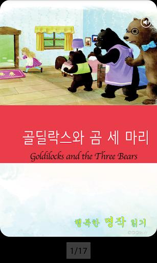 영어 명작 동화 - 골딜락스와 곰 세 마리