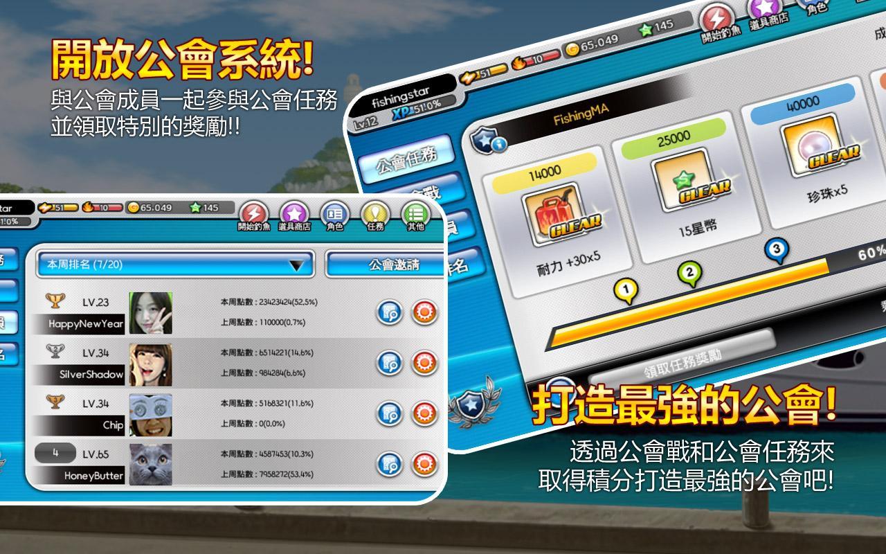 釣魚大師 : 第三季- screenshot