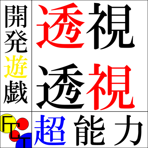 超能力開発遊技/透視 Spil (APK) gratis downloade til Android/PC/Windows