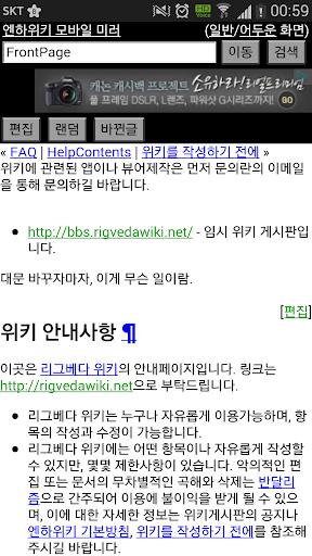 OUR WIKI 위키피디아 엔하위키 간편 접속하기