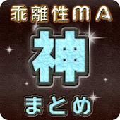 乖離性ミリアサ【神速】攻略まとめアンテナ-MA-