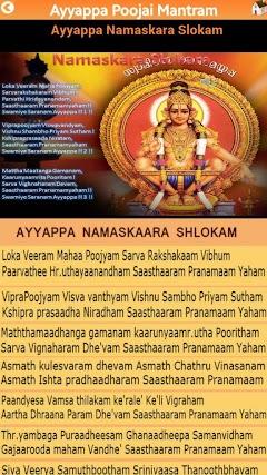 Ayyappa 108 saranam in telugu