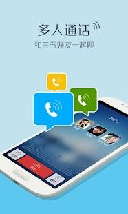 下载 - 微信 - 腾讯