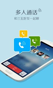 WeChat是一款免費發短訊和打電話的一體化應用程式