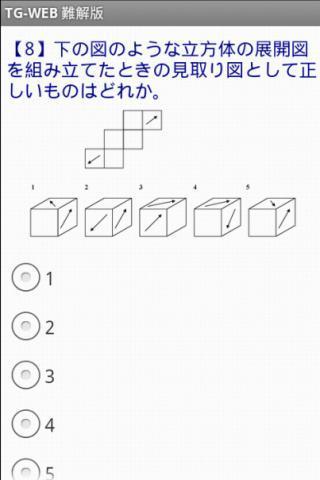 TG-WEB 計数・難解ver by WEBテスト.jp