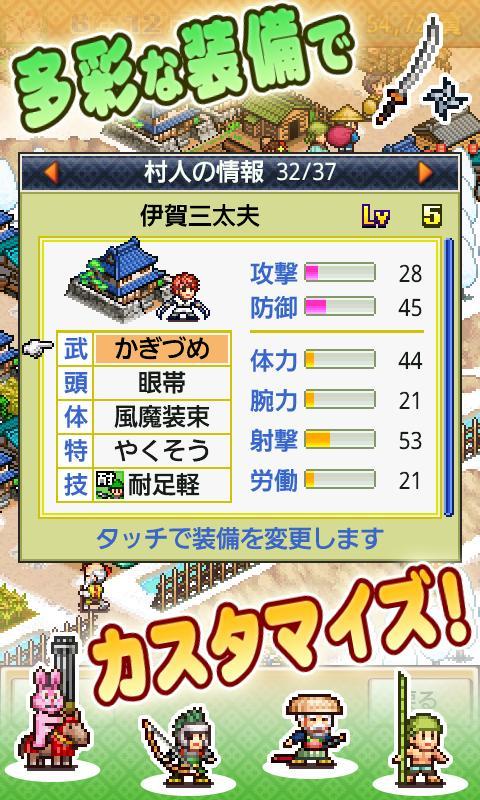 【体験版】合戦!!にんじゃ村 Lite screenshot #5